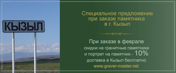 Недорогие памятники цена в Кызыл изготовление памятников москва у человека
